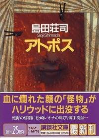 島田莊司《アトポス》日文版