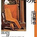 山口雅也《活屍之死》日文版