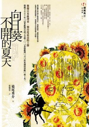 道尾秀介《向日葵不開的夏天》