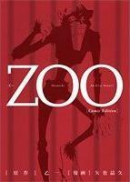 乙一 《ZOO》