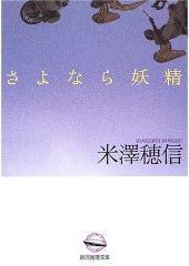 米澤穗信《再見,妖精》
