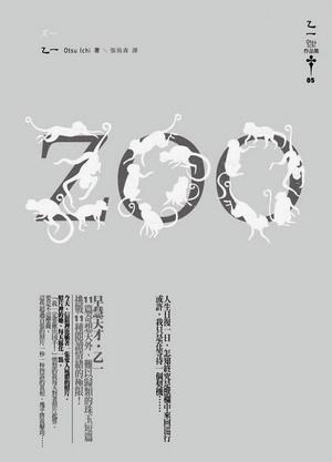 乙一《ZOO》