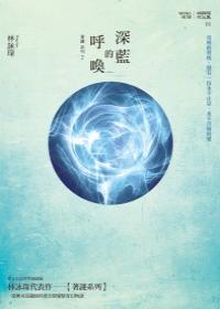 林詠琛《深藍的呼喚》