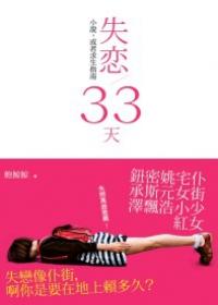 鮑鯨鯨《失戀33天:小說,或是求生指南》