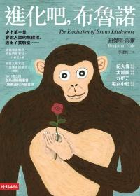 班傑明‧海爾《進化吧,布魯諾》