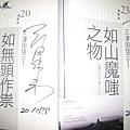 2009年能遇到三津田老師實在是太幸運了QwQ