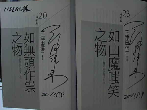 無價之寶-三津田信三的簽名!!!