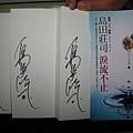 2011年也當然還是順利給島田老師簽了滿滿的新書~