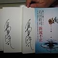 2011年的第二屆島田莊司鉅著《淚流不止》簽名!