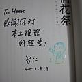 台灣推理作家呂仁《桐花祭》誠意簽名