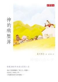 夏川草介《神的病歷簿》