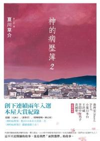 夏川草介《神的病歷簿2》