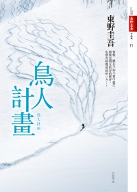 東野圭吾《鳥人計畫》