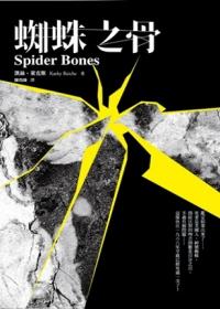 凱絲.萊克斯《蜘蛛之骨》