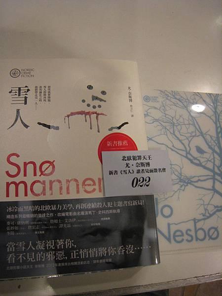 尤.奈斯博 《雪人》精美的書籍、號碼牌與資料夾~