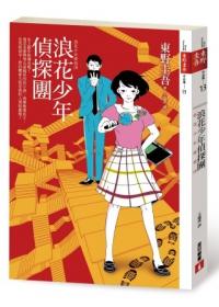 東野圭吾《浪花少年偵探團》