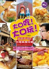 大口《大口吃!大口玩! 非吃不可的台灣美食攻略!》