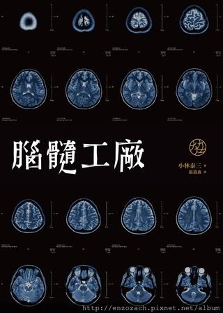 小林泰三《腦髓工廠》