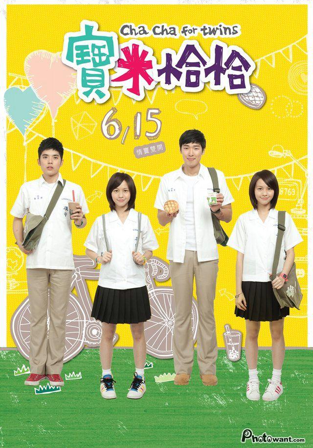 2012國片《寶米恰恰》