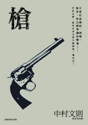中村文則《槍》