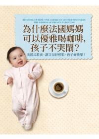 潘蜜拉.杜克曼《為什麼法國媽媽可以優雅喝咖啡,孩子不哭鬧? :法國式教養,讓父母好輕鬆,孩子好快樂!》