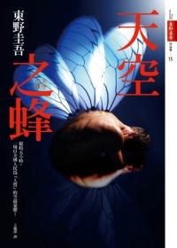 東野圭吾《天空之蜂》