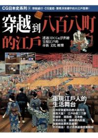 CG日本史 09 穿越到八百八町的江戶