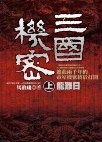 馬伯庸《三國機密(上):龍難日》