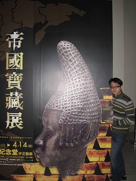 2013.4.12於大冒險家:帝國寶藏展
