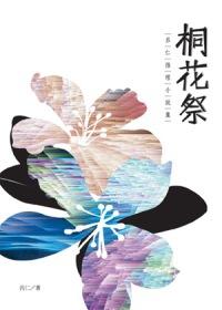呂仁《桐花祭》