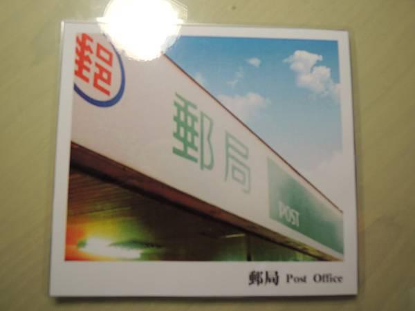 四個可能地點-郵局