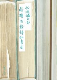 松浦彌太郎《最糟也最棒的書店(復刻紀念版)》