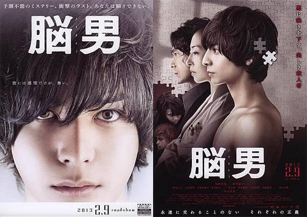 2013電影《腦男》