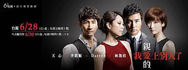 台視 週五優質戲劇《親愛的,我愛上別人了》6月28日起 台視每週五晚間10點.jpg
