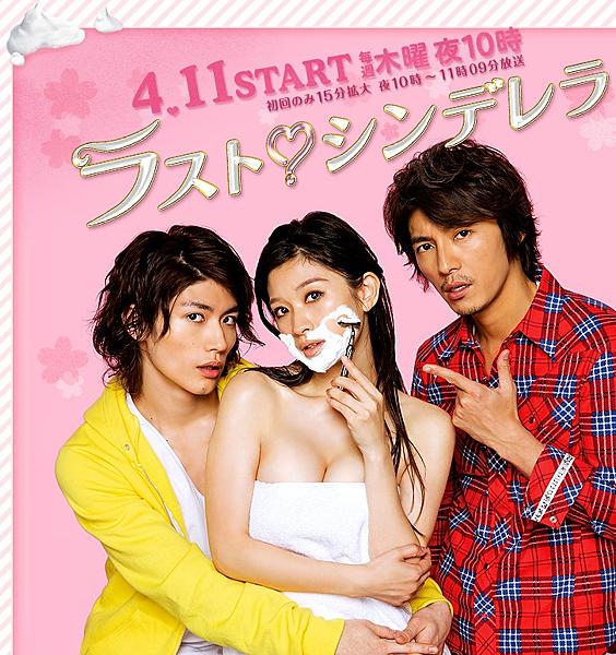 2013春番日劇《最後的♡灰姑娘》