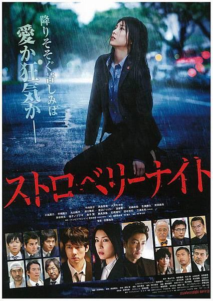 2013電影《殺人草莓夜》