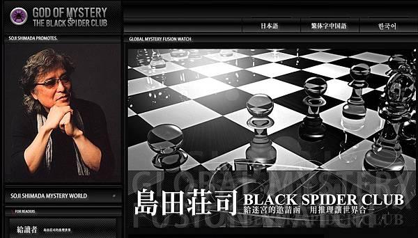 黑蜘蛛俱樂部官網首頁