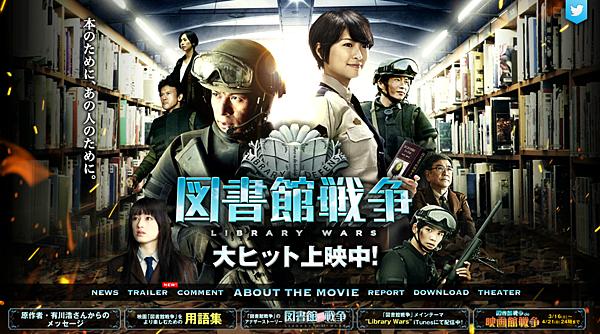 2013電影《圖書館戰爭》