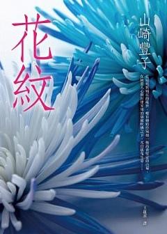 山崎豐子《花紋》
