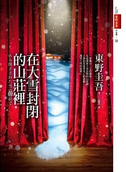 東野圭吾《在大雪封閉的山莊裡》