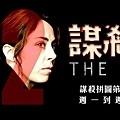 丹麥影集《謀殺拼圖》第二季(The Killing)