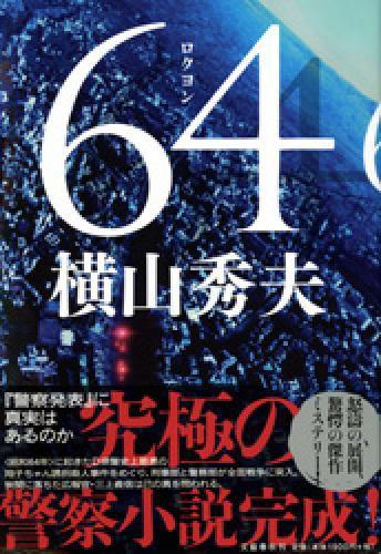 横山秀夫《64》