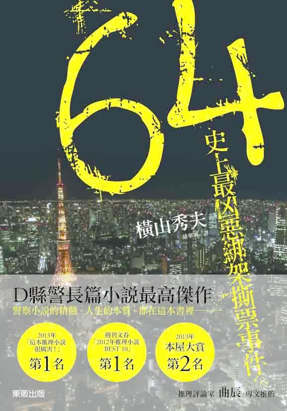 橫山秀夫《64》
