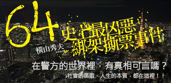 橫山秀夫《64》廣告banner