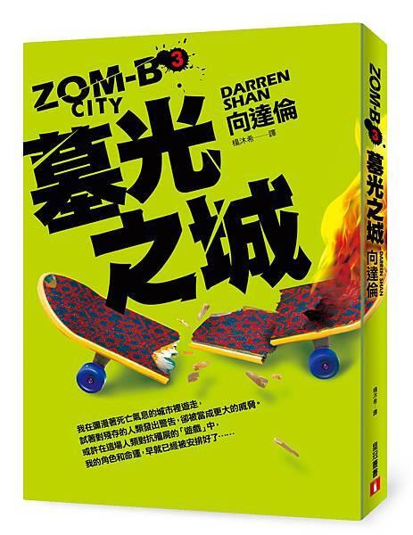 《ZOM-B(3)墓光之城》