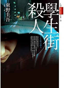 東野圭吾《學生街殺人》