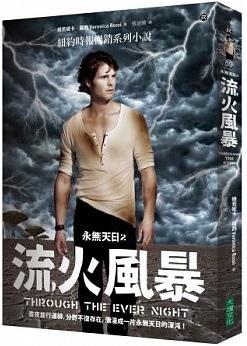 維若妮卡‧羅西《永無天日II:流火風暴》