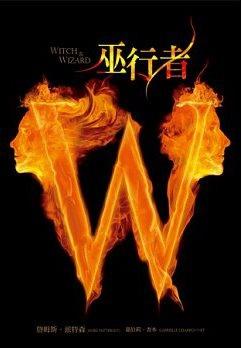 詹姆斯.派特森《巫行者01》
