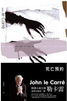 約翰‧勒卡雷《死亡預約》