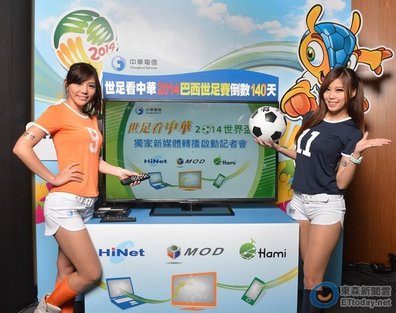 2014世足賽獨家多螢幕、多視角轉播 只在中華電信MOD!